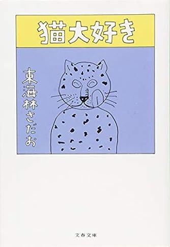 猫大好き (文春文庫)