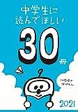 中学生に読んでほしい30冊 2021 (新潮文庫)