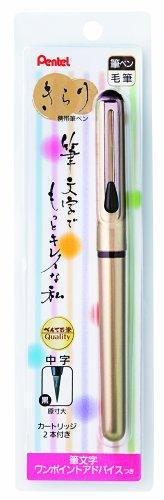 ぺんてる筆ペンぺんてる筆携帯用きらりXGFKPX-A金色