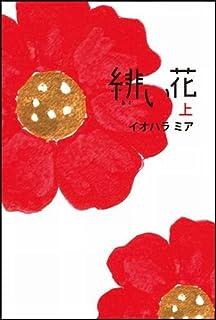 緋い花(上)