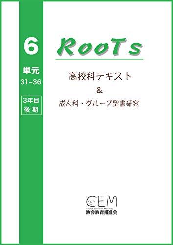 Hight School Class  of Church School / Bible Study Plan No-6 / Students: Adult Class of Church School / Bible Study for groups Roots Seitoyo (Piyo ePub Books) (Japanese Edition)