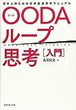 OODAループ思考 入門 日本人のための世界最速思考マニュアル