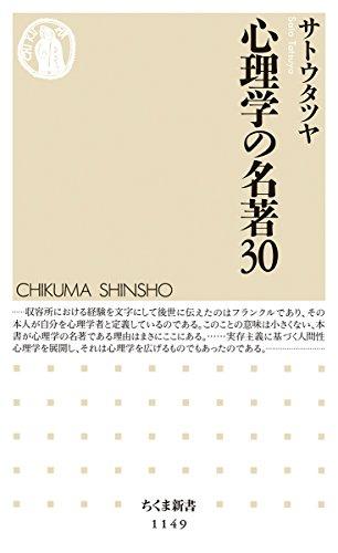 心理学の名著30 (ちくま新書)の詳細を見る