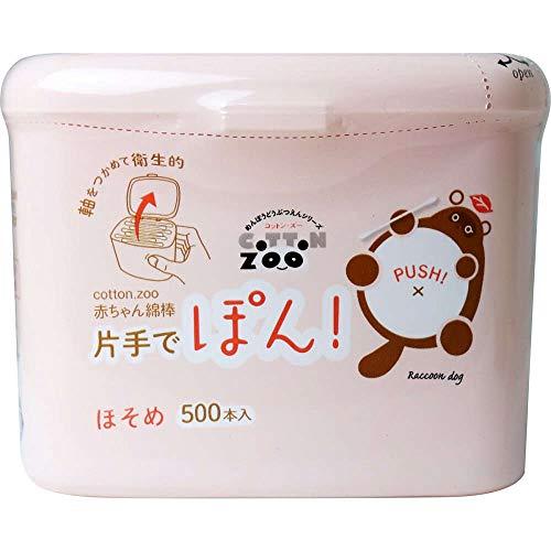 平和メディクライフ『コットンZOO赤ちゃん綿棒片手でぽん!ほそめ500本ケース入』