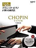 (CD付き) 3年後、確実にクラシック・ピアノが弾ける練習法 ショパン編 (Rittor Music Mook)