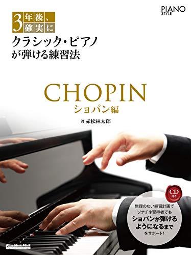 (CD付き) 3年後、確実にクラシック・ピアノが弾ける練習法 ショパン編 (リットーミュージック・ムック PIANO STYLE)