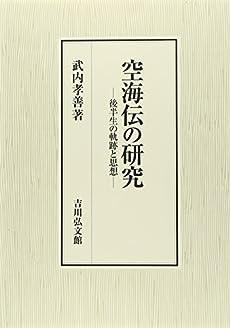 空海伝の研究: 後半生の軌跡と思想』|感想・レビュー - 読書メーター