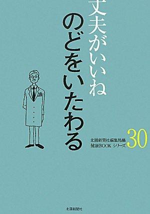 丈夫がいいね〈30〉のどをいたわる (健康BOOKシリーズ)の詳細を見る
