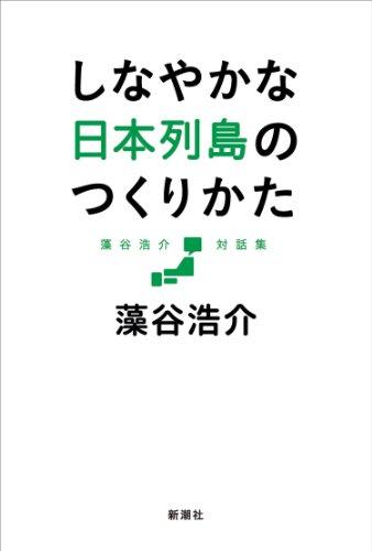 藻谷浩介対話集 しなやかな日本列島のつくりかた