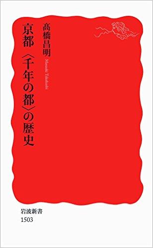 京都〈千年の都〉の歴史 (岩波新書)