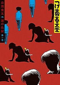 つげ義春大全 第一巻 白面夜叉 涙の仇討 (コミッククリエイトコミック)