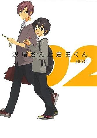 浅尾さんと倉田くん 2 (ガンガンコミックスONLINE)