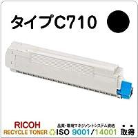 「2本SET」 RICOH IPSiO SP C721/C721M用 ブラック リサイクルトナー リサイクル品 (515292)