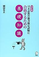 41Yfng7hQ+L. SL200  - 日本語教育能力検定