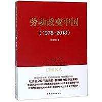 劳动改变中国(1978-2018)