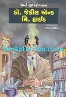 Jekyll ane Hyde (Gujarati Translation of Strange Case of Dr Jekyll And Mr Hyde)