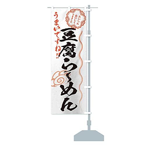 豆腐らーめん/習字・書道風 のぼり旗 サイズ選べます(ジャンボ90x270cm 右チチ)