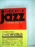 ジャズの歴史物語 (1973年)