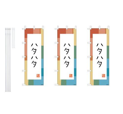 デザインのぼりショップ のぼり旗 3本セット ハタハタ 専用ポール付 スリムショートサイズ(480×1440) 標準左チチテープ BAK309SS