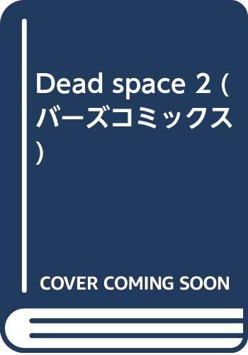 Dead space 2 (バーズコミックス)の詳細を見る