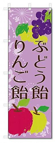 のぼり旗 りんご飴・ぶどう飴 (W600×H1800)屋台