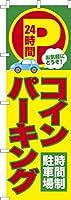既製品のぼり旗 「コインパーキング」駐車場 短納期 高品質デザイン 600mm×1,800mm のぼり