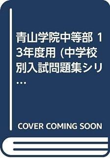 青山学院中等部 13年度用 (中学校別入試問題集シリーズ)