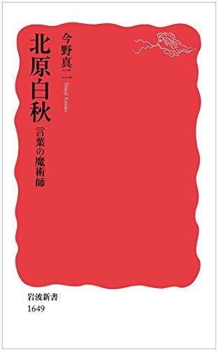 北原白秋――言葉の魔術師 (岩波新書)