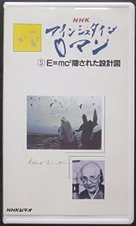 NHKアインシュタイン・ロマン (5) [VHS]
