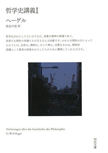 哲学史講義 1 (河出文庫)