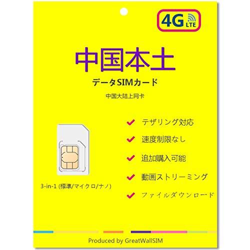 中国 本土 大陸 高速4G/LTEデータSIMカード (10GB 30日間)