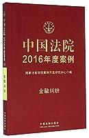 中国法院2016年度案例:金融纠纷