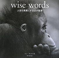 wise words―人生を素敵にする60の言葉