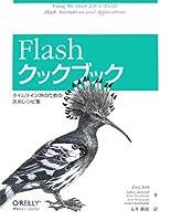 Flashクックブック― タイムライン派のための実用レシピ集