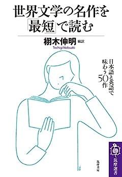 世界文学の名作を「最短」で読む ――日本語と英語で味わう50作 (筑摩選書)