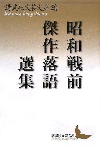 昭和戦前傑作落語選集 (講談社文芸文庫)