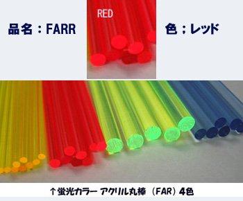 模型材料・工作材料 FARR-2H 蛍光カラーアクリル丸棒 直径1.6mm・カラー:レッド