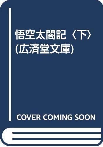 悟空太閤記〈下〉 (広済堂文庫)の詳細を見る