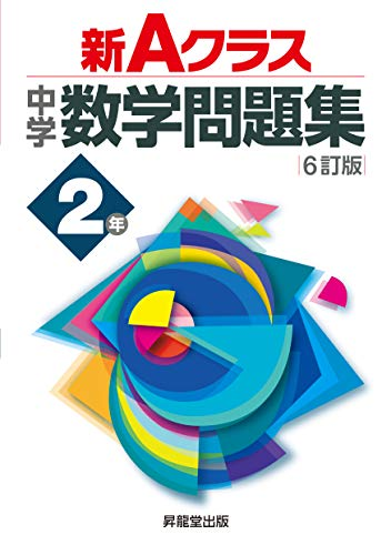 新Aクラス中学数学問題集2年(6訂版)