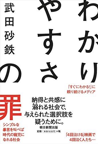 わかりやすさの罪 / 武田 砂鉄