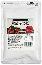 紫菊芋の粉 120g 国産 菊芋 粉末 フランスキクイモ(アルティショ)100% 菊芋 パウダー (単品(1袋))
