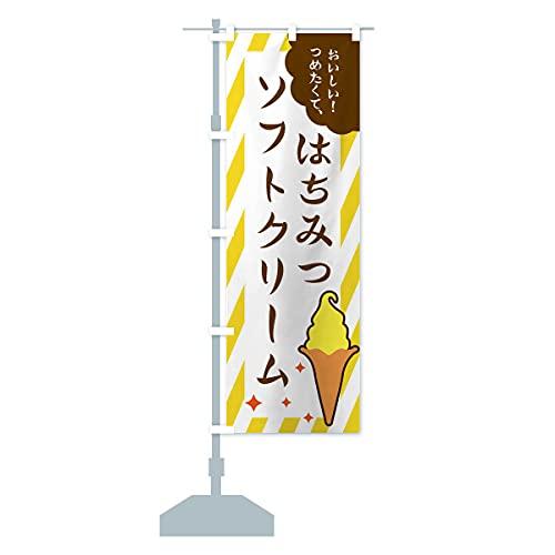 はちみつソフトクリーム のぼり旗 サイズ選べます(ジャンボ90x270cm 左チチ)