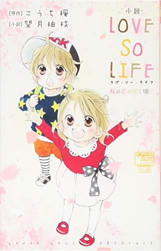 小説・LOVE SO LIFE 桜の花の咲く頃に (花とゆめCOMICSスペシャル花とゆめノベルズ)