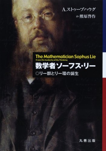 数学者ソーフス・リー リー群とリー環の誕生