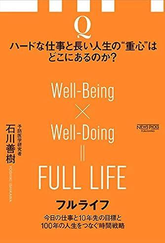 フルライフ 今日の仕事と10年先の目標と100年の人生をつなぐ時間戦略