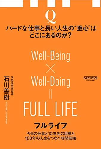 フルライフ 今日の仕事と10年先の目標と100年の人生をつなぐ時間戦略 (NewsPicksパブリッシング)