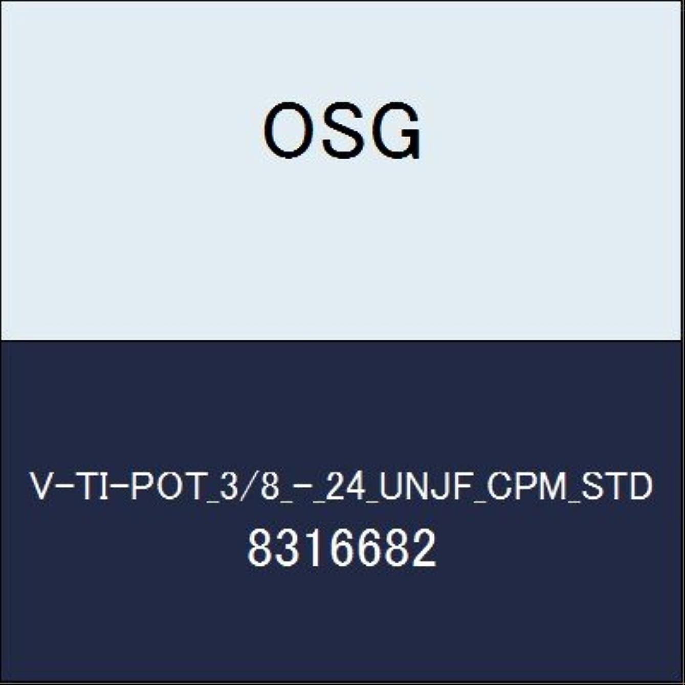 ビヨン内陸のりOSG ハイスポイントタップ V-TI-POT_3/8_-_24_UNJF_CPM_STD 商品番号 8316682