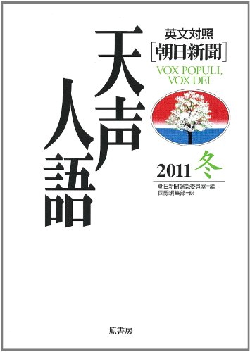 英文対照 朝日新聞天声人語〈2011冬 VOL.167〉の詳細を見る