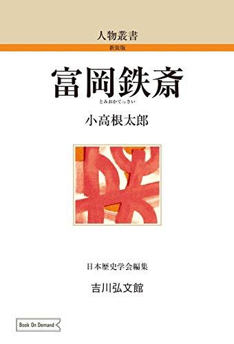 富岡鉄斎 (人物叢書 新装版 56)の詳細を見る