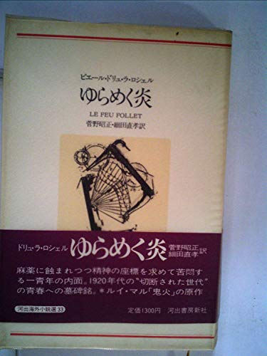 ゆらめく炎 (1980年) (河出海外小説選〈33〉)